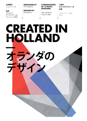 Created in Holland